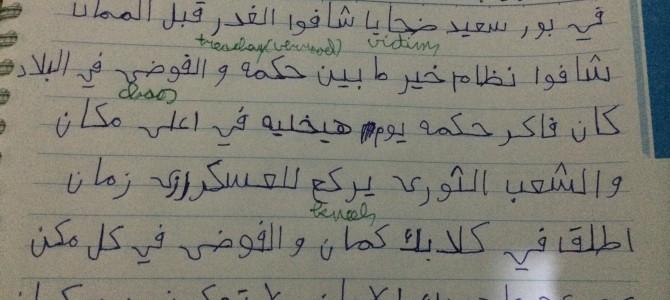Arabisch leren en geluksmomenten